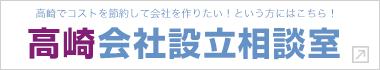 高崎会社設立相談室