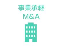 事業承継 M&A