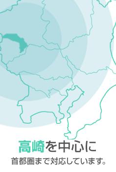 高崎を中心に首都圏まで対応しています。